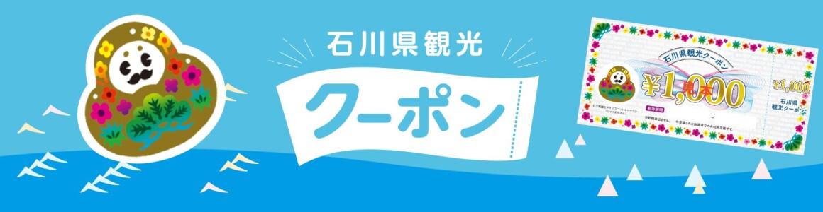 石川県観光クーポン 取扱店
