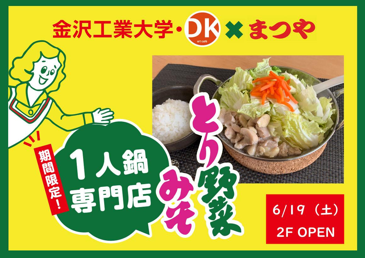とり野菜みそ1人鍋専門店2021.6.19オープン!