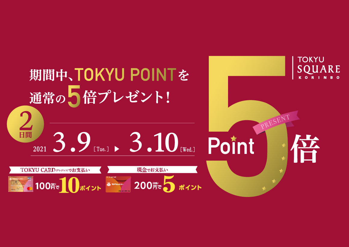 TOKYU POINT 5倍プレゼント!(3/9-10)
