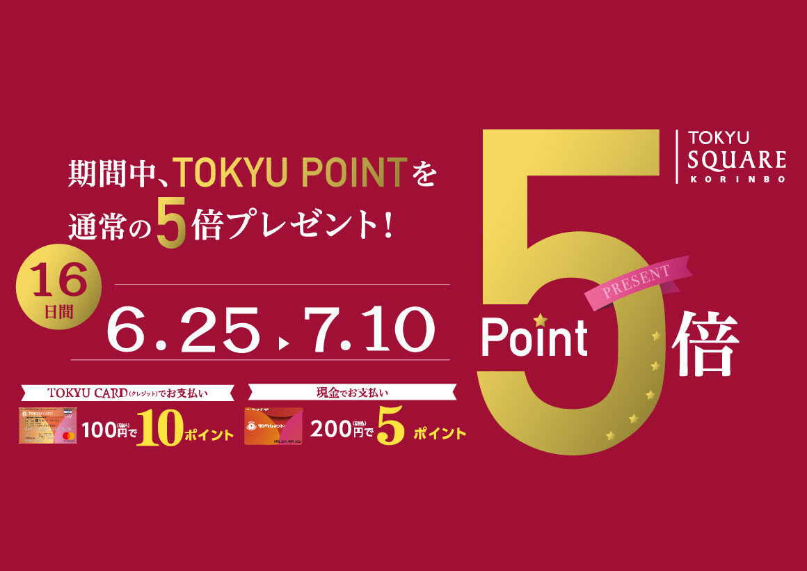 TOKYU POINT 5倍プレゼント!(6/25-7/10)