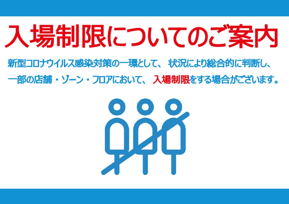 入場制限についてのご案内(2021.8.20-9.12→9.30延長)