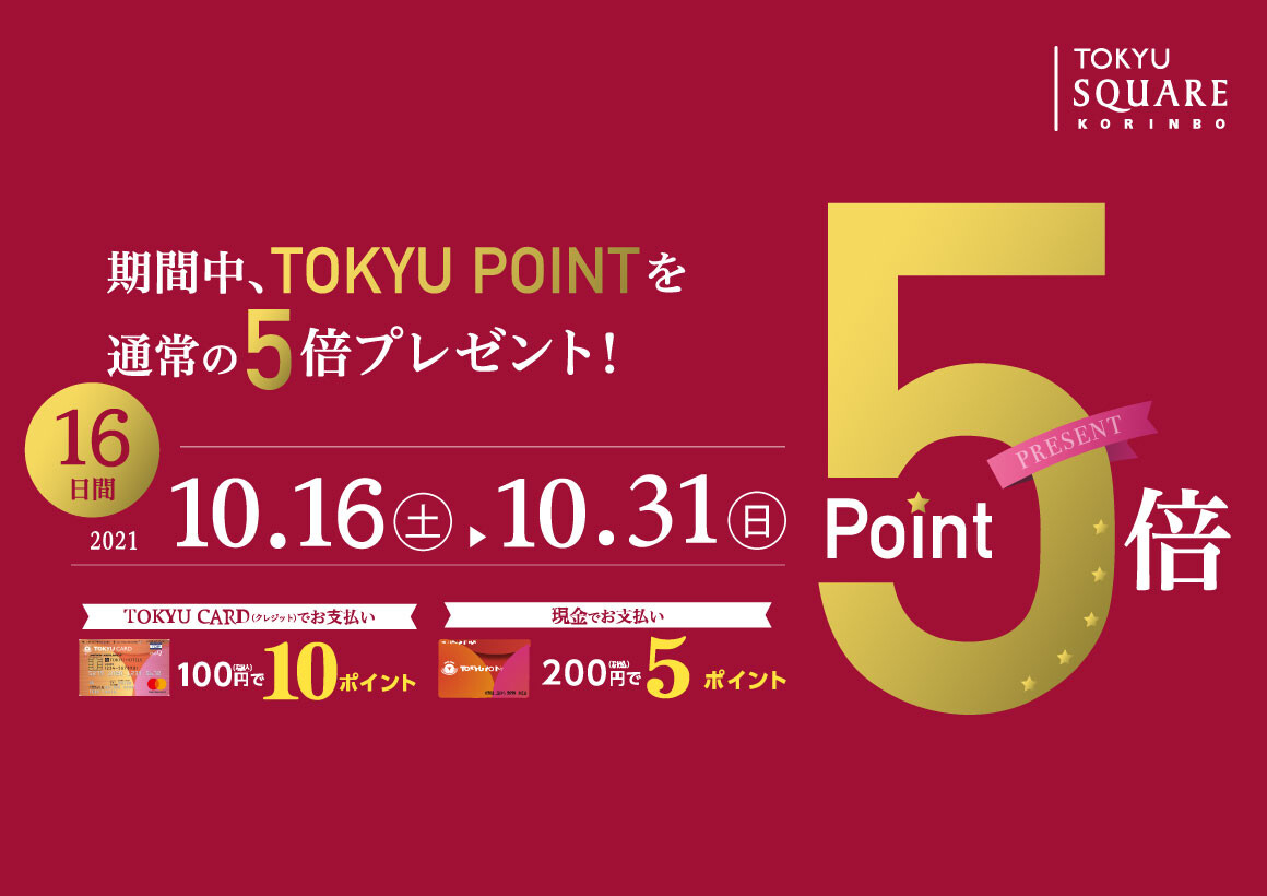 TOKYU POINT 5倍プレゼント!(10/16-31)