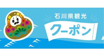 石川県 観光クーポン
