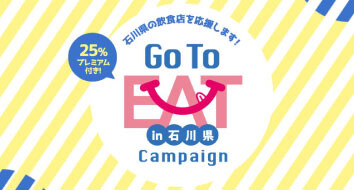 石川県 Go To Eat キャンペーン