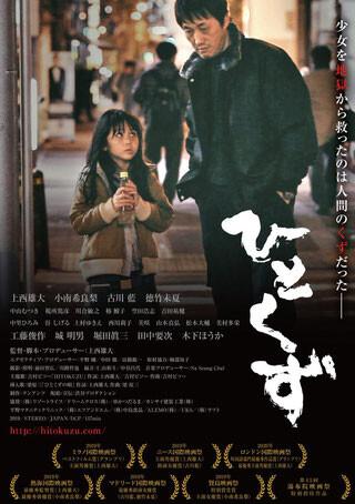 『ひとくず』4/10(土)上映後 上西雄大 監督 舞台挨拶あり!