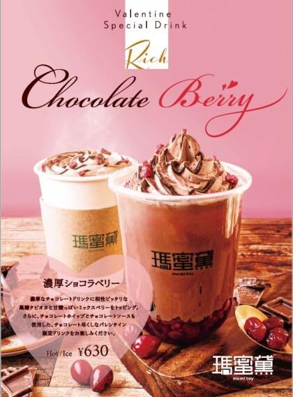 季節限定『 濃厚ショコラベリー 』