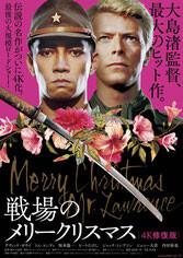 『戦場のメリークリスマス』7/17(土)~7/30(金)上映!