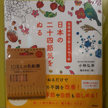 『自律神経を整えるぬり絵』シリーズをご購入のお客様に色鉛筆をプレゼント!!