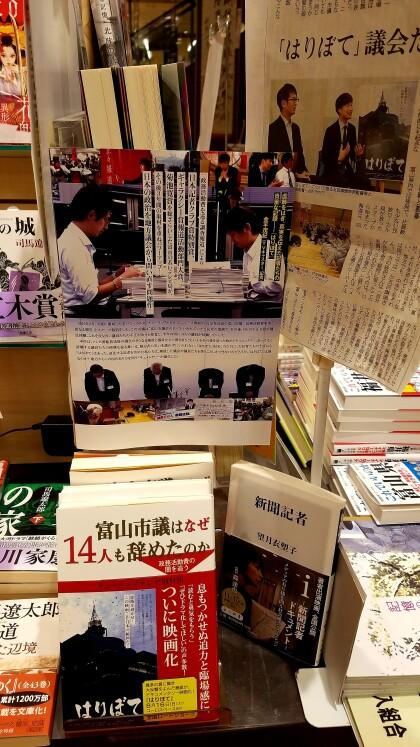 富山市議はなぜ14人も辞めたのか - 岩波書店