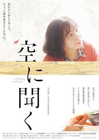 『空に聞く』6/5(土)上映後 小森はるか 監督 舞台挨拶あり!