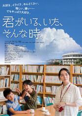 『君がいる、いた、そんな時。』10/2(土)・3(日)上映後 迫田公介 監督 舞台挨拶あり!