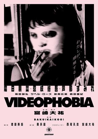 「VIDEOPHOBIA」宮崎監督+樋口泰人(boid)さん 初日上映後 舞台挨拶あり!