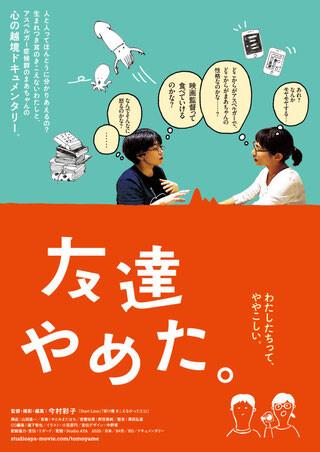 「友達やめた。」3/20(土)上映後 今村彩子監督 舞台挨拶あり!