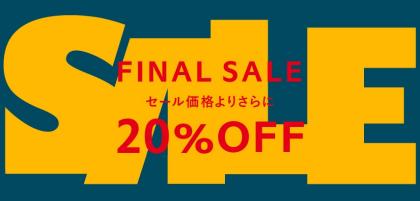 8月13日(金)よりFINAL SALE開催