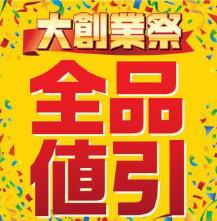 【告知!】 大創業祭SALE 開催!(9/22 ~10/18)