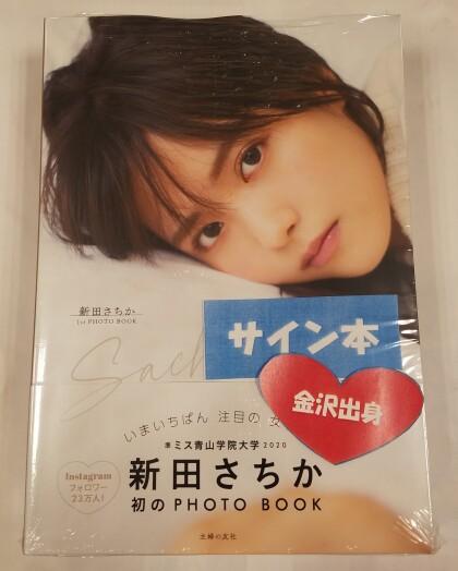 サイン本入荷 金沢出身 新田さちかさん 1stフォトブック  「Sachika」