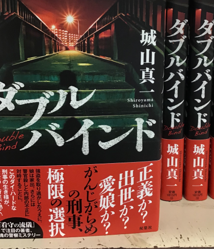 石川県出身作家 城山真一さん待望の最新刊「ダブルバインド」双葉社発売!