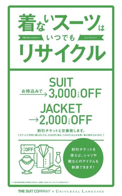スーツ・ジャケット下取りキャンペーン始まります!