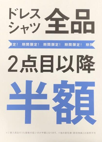 【25日まで!】ドレスシャツ2点目以降半額キャンペーン開催中☆