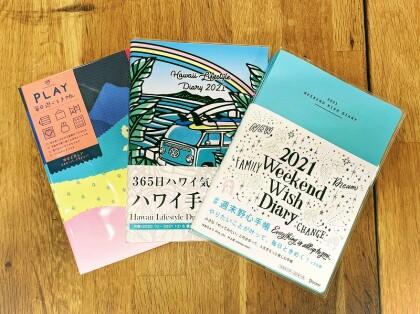 【金沢店】スケジュール管理だけじゃない!使って楽しい手帳♪