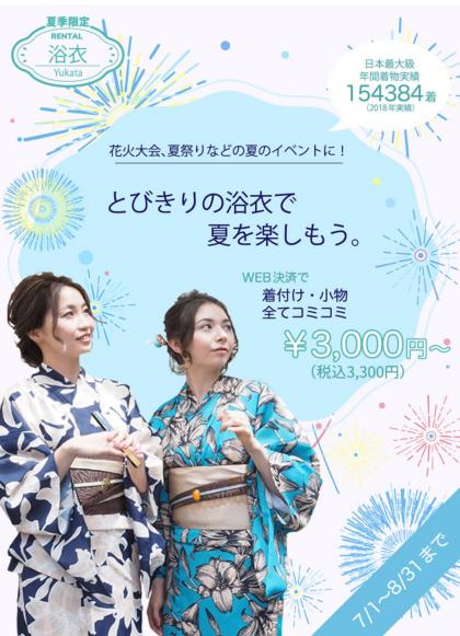 ★☆2021年 ワーゴの夏が始まりました!!☆★