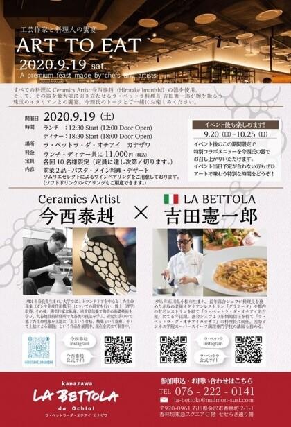 『ART to EAT』9月19日(土)開催決定!