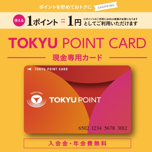 TOKYU POINT CARDのご案内