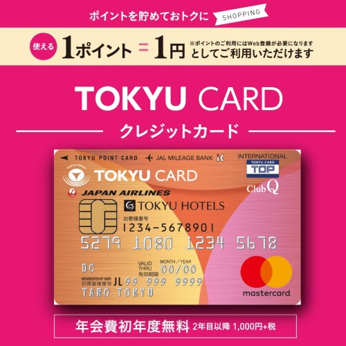 TOKYU CARDのご案内