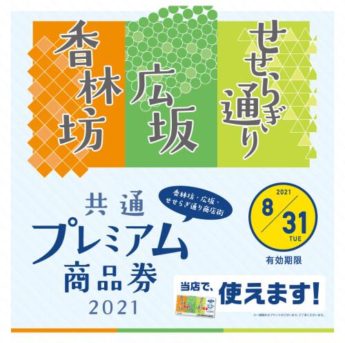「香林坊・広坂・せせらぎ通り 共通プレミアム商品券」が使えます!