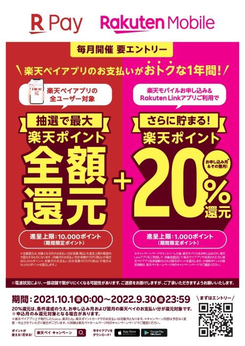 【2021年10月度】1年間ずーっと!毎月全額還元抽選キャンペーン