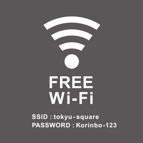 無料Wi-Fiのご案内