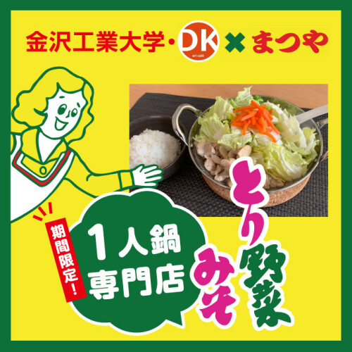 【NEW OPEN】とり野菜みそ1人鍋専門店
