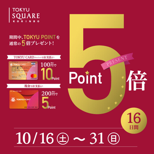 TOKYU POINT SPECIAL WEEK(10/16-31)