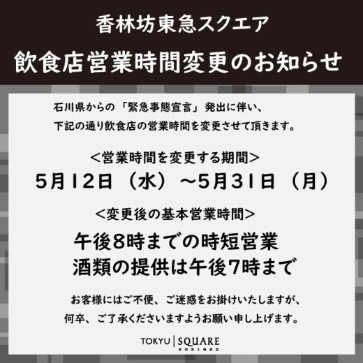 【重要】飲食店 営業時間 短縮延長のお知らせ