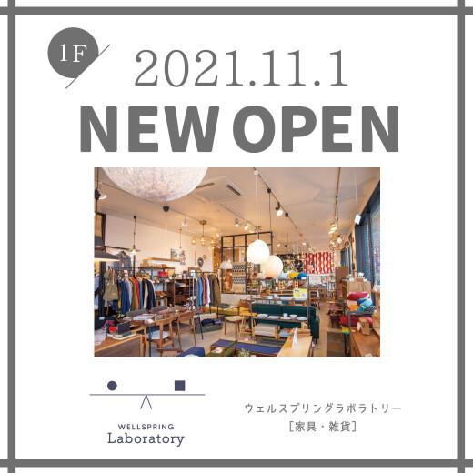 【NEW OPEN】ウェルスプリングラボラトリー
