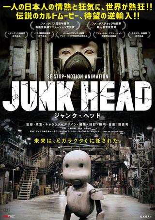 『JUNK HEAD』5/5(水・祝)上映後 堀貴秀 監督 舞台挨拶あり!