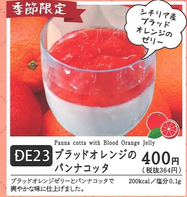 サイゼリヤ 季節限定デザートが変わりました! ※6/30(水)~