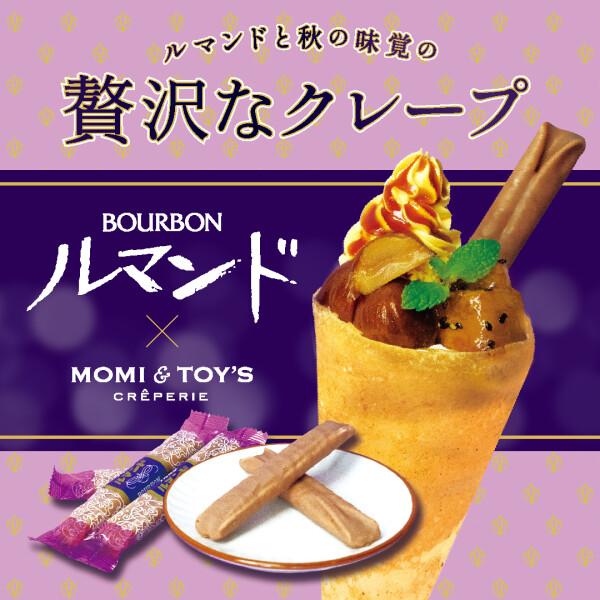 ルマンドと秋の味覚の贅沢なクレープ♪ 9/13(月)から販売開始!