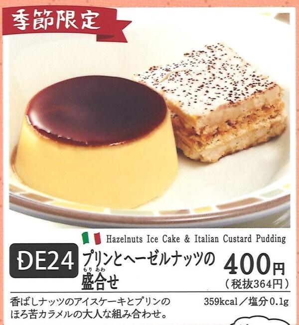 サイゼリヤ 季節限定デザートが変わりました! ※9/15(水)~
