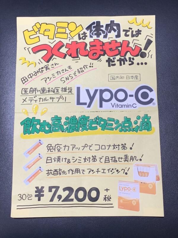 免疫力アップでコロナ対策に!「Lypo-C~飲む高濃度ビタミン点滴~」