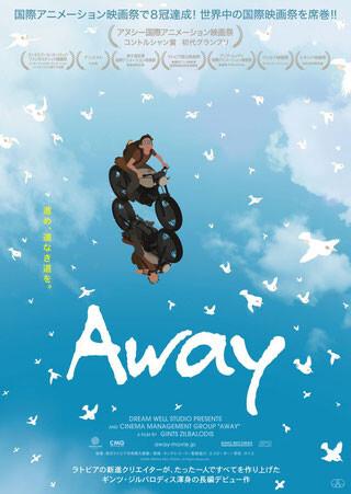 『Away』アヌシー国際アニメーション映画祭 コントルシャン賞 初代グランプリ