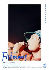 『映画:フィッシュマンズ』7/10(土)~7/16(金)上映!