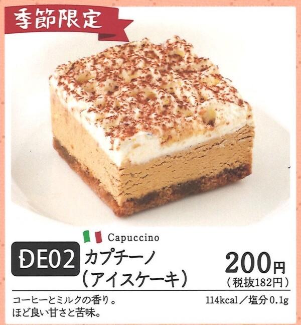 サイゼリヤ 季節限定デザートが変わりました! ※3/17(水)~