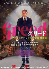 『グリード』8/28(土)~9/3(金)上映!
