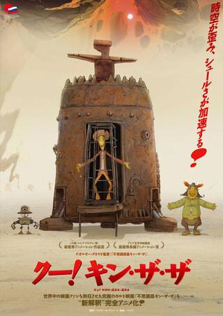 『クー!キン・ザ・ザ』6/19(土)~6/25(金)上映!