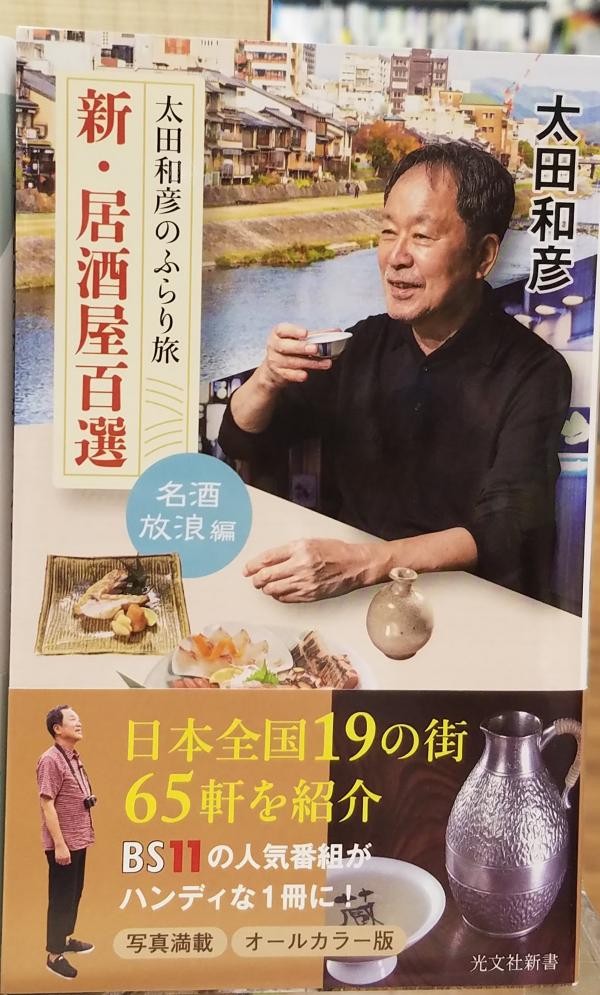 「太田和彦のふらり旅 新・居酒屋百選 名酒放浪編」 絶賛発売中!