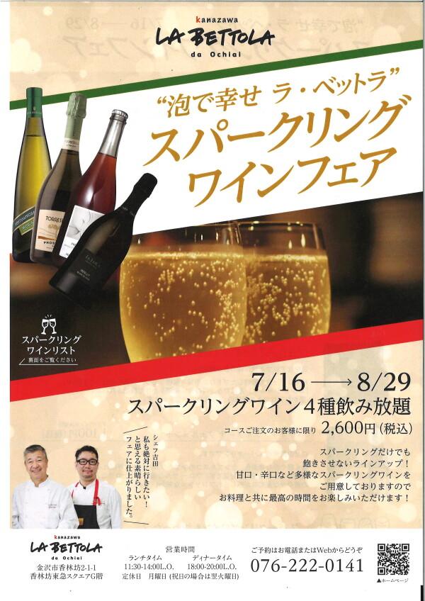 """""""泡で幸せ ラ・ベットラ"""" スパークリングワインフェア 7/16-8/29"""