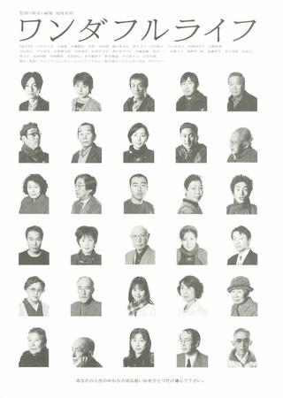 「ワンダフルライフ」1/24(日)上映後 井浦新さん舞台挨拶あり!