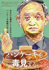 『パンケーキを毒見する』9/4(土)~9/17(金)上映!