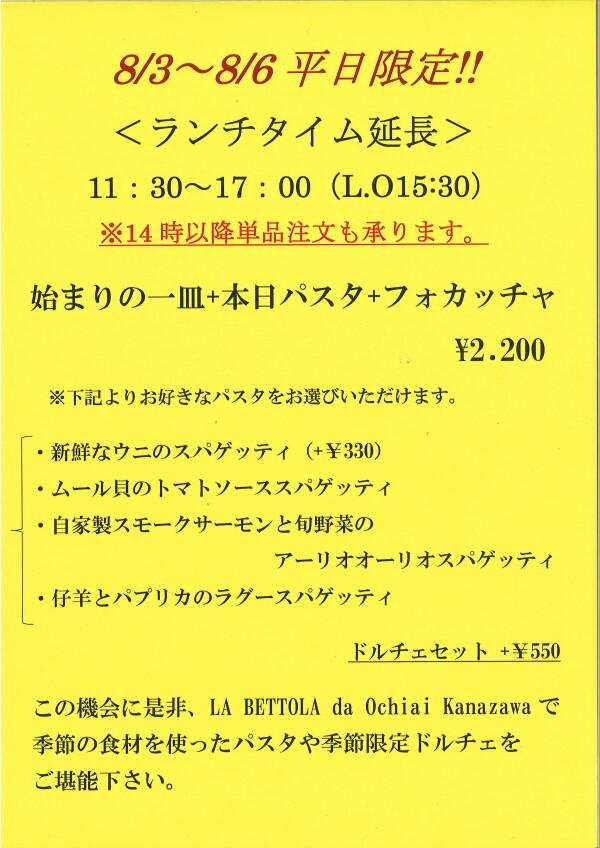 【ラ・ベットラ】8/3~8/6平日限定!ランチタイム延長!パスタ単品メニューあり